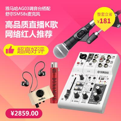 雅马哈AG03调音台搭配舒尔SM58s麦克风