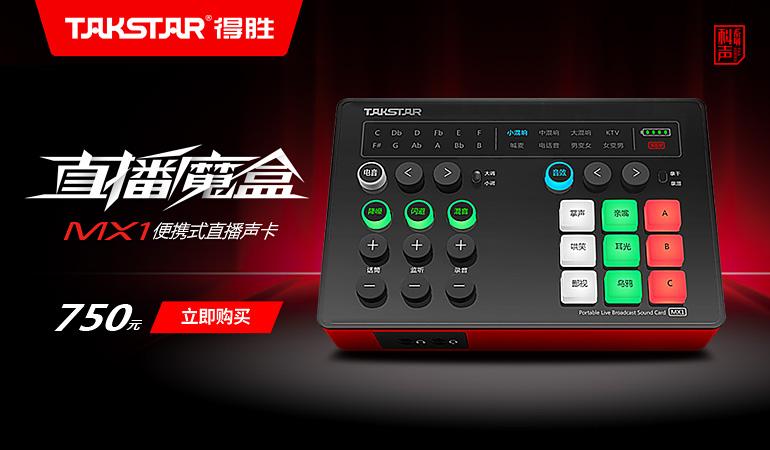 TAKSTAR 得胜 MX1 便捷式网络直播K歌录音外置声卡