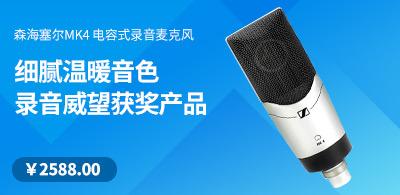 森海塞尔MK4 电容式录音麦克风