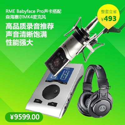 RME Babyface Pro声卡搭配森海塞尔MK4麦克风