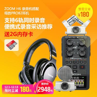 ZOOM H6 录音机搭配得胜PRO82耳机