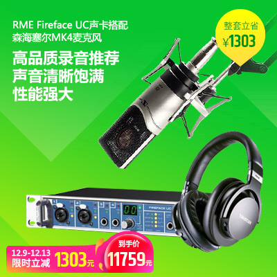 RME Fireface UC声卡搭配森海塞尔MK4麦克风