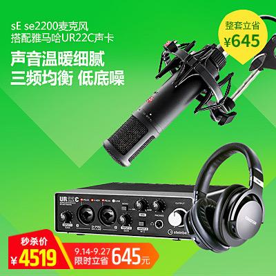 雅马哈UR 22C声卡搭配sE ELECTRONICS se2200 麦克风