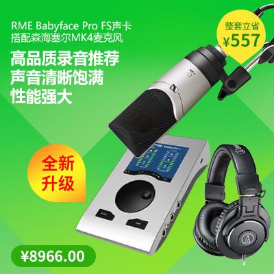 RME Babyface Pro FS声卡搭配森海塞尔MK4麦克风