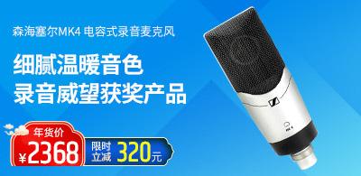 森海塞尔MK4 专业录音电容麦克风