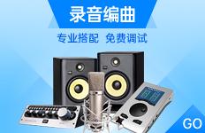 录音编曲设备专场-专业搭配 一站配齐