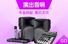 演出音箱设备专场-专业搭配 售后无忧
