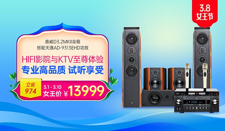 惠威D3.2MKII音箱搭配天逸AD-9313EHD功放 家庭影院KTV 影K一体套装