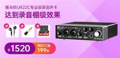 雅马哈 UR22C 专业录音声卡