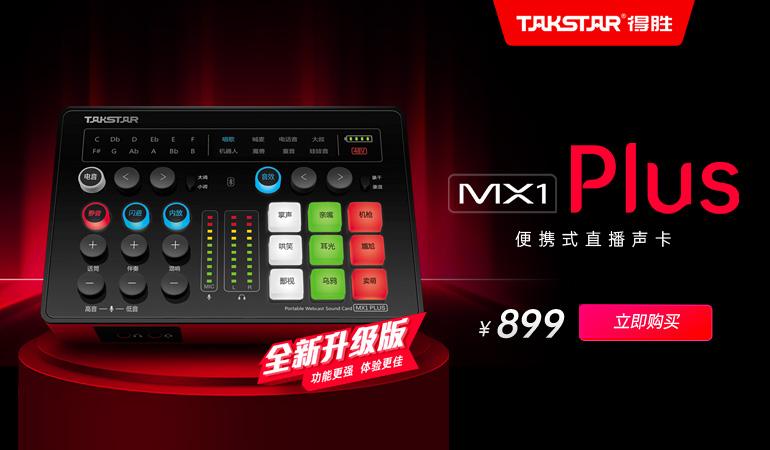 得胜(TAKSTAR) MX1 Plus 便捷式直播K歌录音声卡