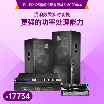 JBL JRX125音箱搭配皇冠XLS 802D功放