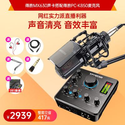 得胜MX630声卡搭配得胜PC-K850麦克风