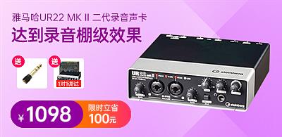 雅马哈 UR22 MK II 专业录音声卡