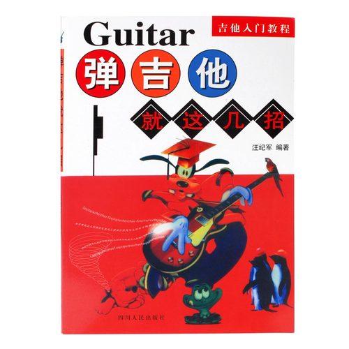 弹吉他就这几招 初学自学必备教材