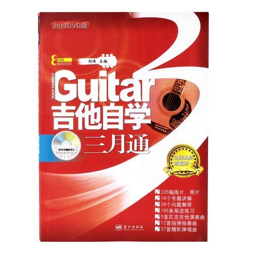 吉他自学三月通2015刘传正版(含DVD)吉他自学初级入门教材