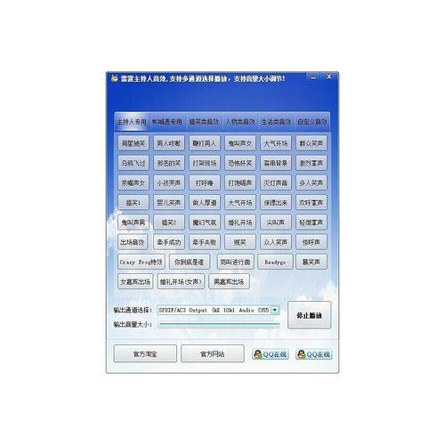 雷霆主持人音效软件(5.0版本)