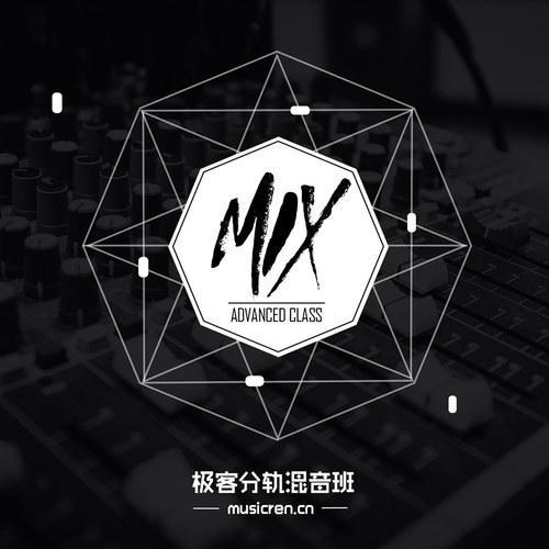 音乐人网(musicren) 高品质班级 极客分轨混音班 培训教程