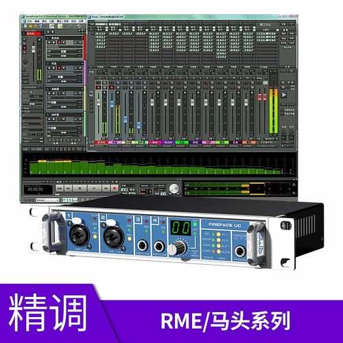 音平(INGPING) RME/马头系列声卡精调(精调一次维护3个月)