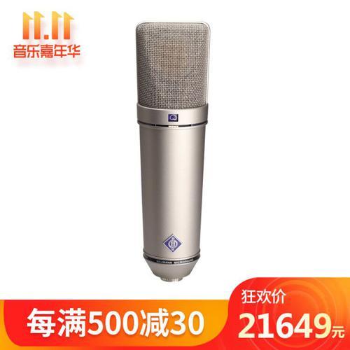 纽曼(Neumann) 德国进口 U87 Ai 专业录音电容麦克风 主播直播网络K歌麦克风话筒