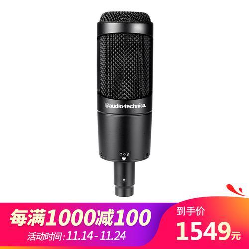 铁三角(Audio-technica) AT2050 电容式录音麦克风
