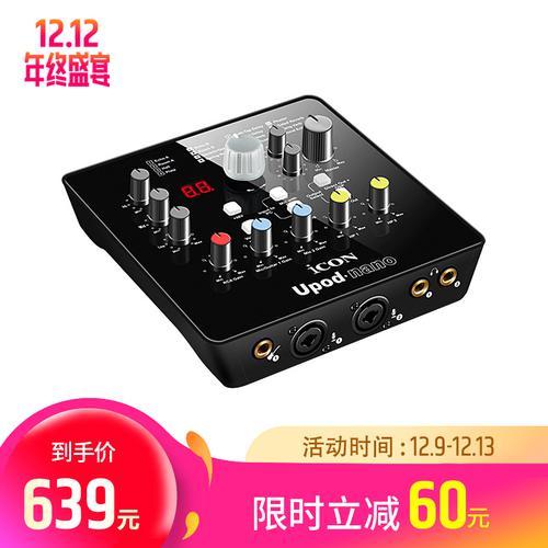 艾肯(iCON) Upod nano 网络K歌外置USB声卡 手机电脑主播直播声卡