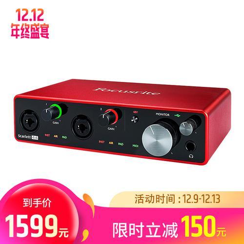 富克斯特(Focusrite) Scarlett 4i4 三代 专业录音声卡 USB外置声卡音频接口 升级版