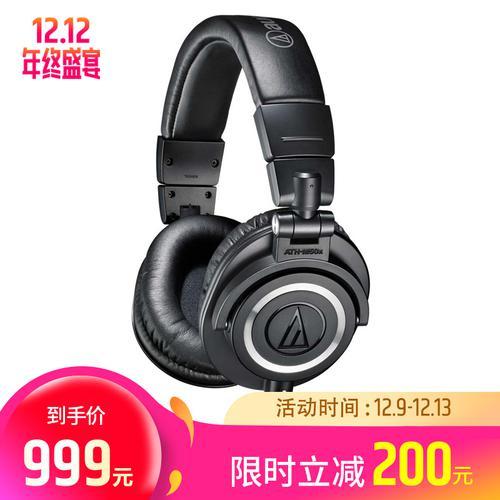 铁三角(Audio-technica) ATH-M50x专业头戴式监听耳机 (黑色)