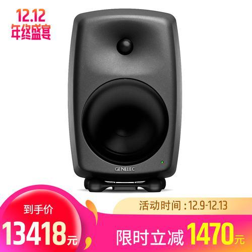 真力(GENELEC) 8050B 8寸 二分频 双功放专业监听音箱 只