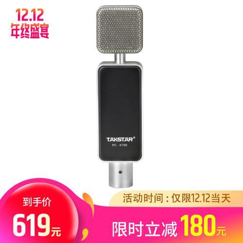 得胜(TAKSTAR) PC-K700 电容式录音麦克风 (黑色)