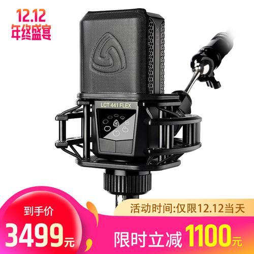 莱维特(LEWITT) LCT 441 Flex 多指向电容录音麦克风 网红主播直播K歌游戏唱歌话筒