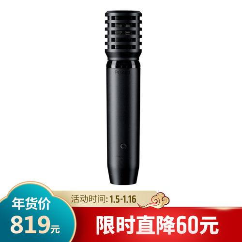 舒尔(SHURE) PGA81LC 电容式原声乐器录音麦克风