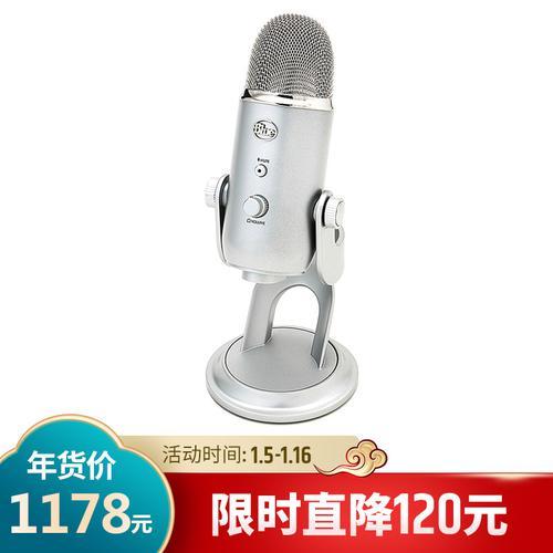 Blue Yeti 雪怪专业电容话筒麦克风K歌录音直播USB直插麦克风 (银色)