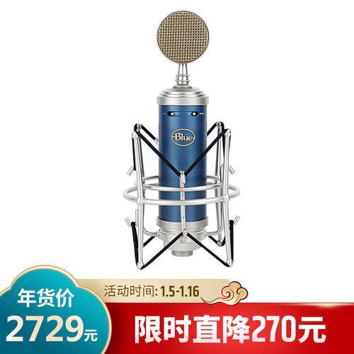Blue 美国品牌BlueBird SL (蓝鸟)电容式录音麦克风