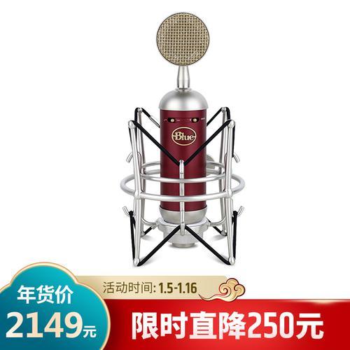 Blue Spark SL火花电容麦 专业录音话筒电脑网络K歌主播麦克风