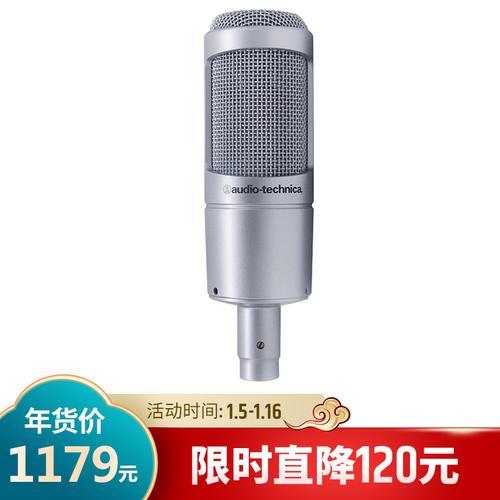 铁三角(Audio-technica) AT2035 电容式录音麦克风(银色)