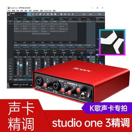 音平(INGPING) 【studio one3机架+VST插件】K歌声卡K歌效果精调服务(精调一次终身维护)