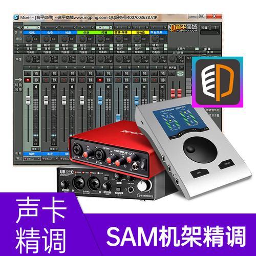 音平(INGPING) 【SAM机架】声卡K歌效果精调服务(精调一次终身维护)