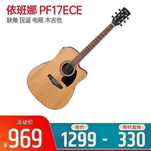 PF17ECE 缺角 民谣 电箱 木吉他 (原木色)