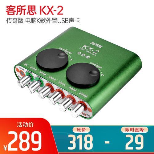 客所思(XOX) KX-2 传奇版 电脑K歌外置USB声卡