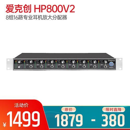爱克创(Alctron) HP800V2 8组16路专业耳机放大分配器
