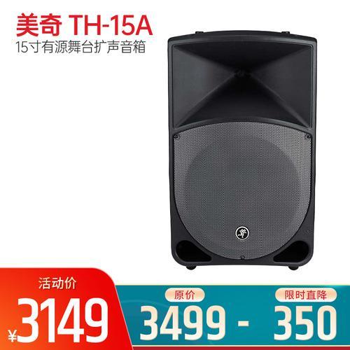 美奇(MACKIE) TH-15A 15寸有源舞台扩声音箱(单只)  Thump15A的老版