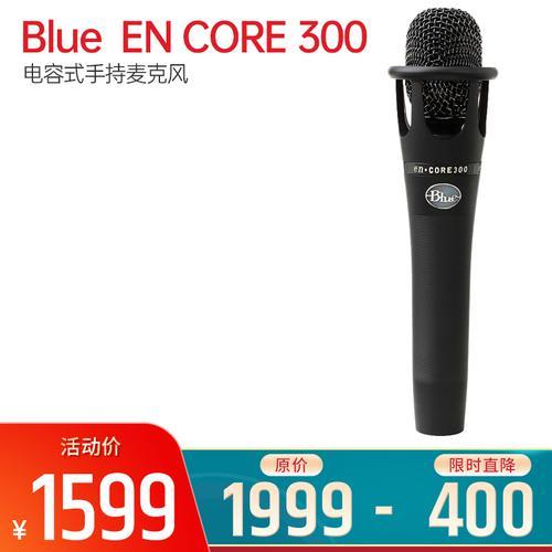 Blue EN CORE 300 电容式手持麦克风