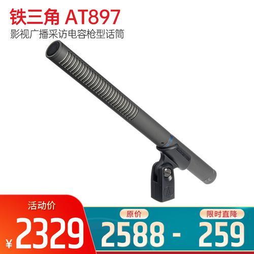 铁三角(Audio-technica) AT897影视广播采访电容枪型话筒 单反同期录音麦克风
