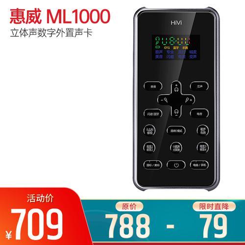 惠威(HiVi) ML1000立体声数字外置声卡 直播唱歌音响伴侣 电脑手机K歌快手抖音唱吧YY主播直播