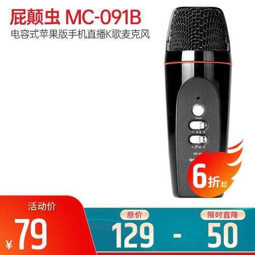 屁颠虫(HiFier) MC-091B 电容式苹果版手机直播K歌麦克风 (黑色)