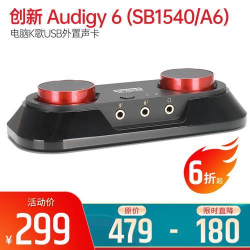 创新(Creative) Audigy 6 (SB1540/A6)  电脑K歌USB外置声卡