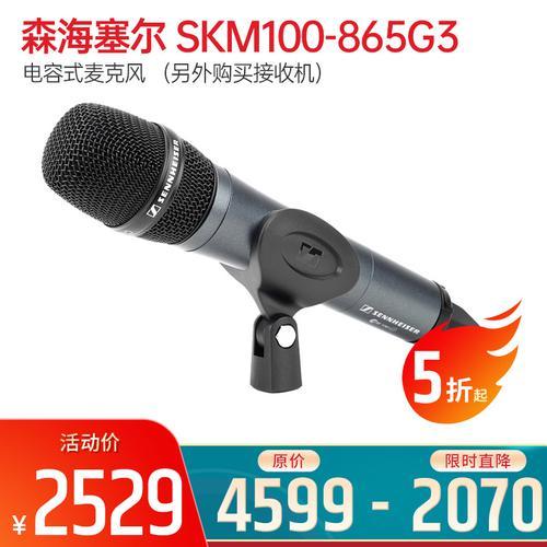 森海塞尔(Sennheiser) SKM100-865G3 电容式麦克风 (另外购买接收机)