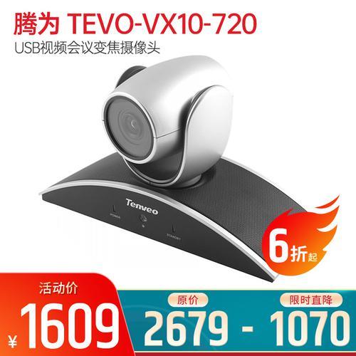 腾为(Tenveo) TEVO-VX10-720 USB视频会议变焦摄像头
