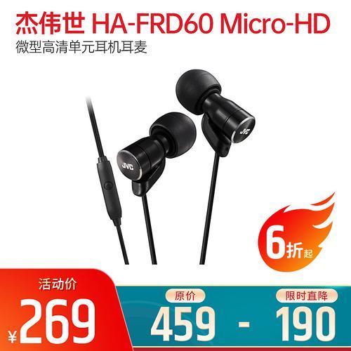 杰伟世(JVC)  HA-FRD60 Micro-HD 微型高清单元耳机耳麦 (黑色)