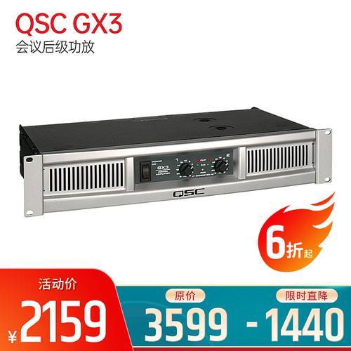 QSC GX3 会议后级功放